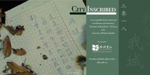 City Inscribed 我寫 • 我城