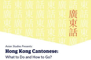 Hong Kong Cantonese: What to Do and How to Go? 香港粵語點算? by Dr. Sze-Wing Tang 鄧思穎