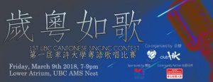 The 1st UBC Cantonese Singing Contest 歲粵如歌-第一屆卑詩大學粵語歌唱比賽