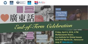 End-of-Term Celebration for HKSI/Cantonese Language Program