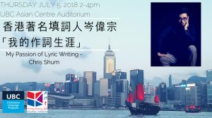 "香港著名填詞人岑偉宗 「我的作詞生涯」講座 ""My Passion of Lyric Writing"" Chris Shum"