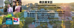 """「趣談廣東話」 """"Cantonese Matters"""" by Professor Stephen Matthews and Professor Virgina Yip"""