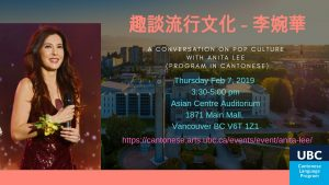 趣談流行文化 – 李婉華 A Conversation on Pop Culture with Anita Lee