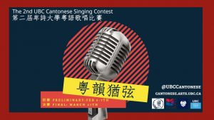 The 2nd UBC Cantonese Singing Contest 第二屆卑詩大學粵語歌唱比賽