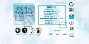 Combating Covid-19 Cantonese Lyrics Competition     抗疫時代 粵語填詞比賽