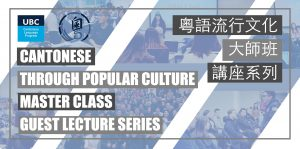 Cantonese through Popular Culture Master class Guest Lecture Series 粵語流行文化大師班講座系列