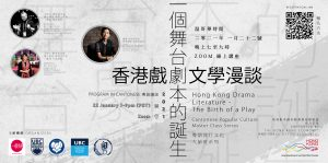 """Cantonese Popular Culture Master Class Series – """"Hong Kong Drama Literature – The Birth of a Play"""""""