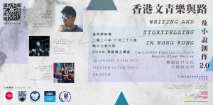 """Cantonese Popular Culture Master Class Series – """"Writing and Storytelling in Hong Kong 2.0"""""""