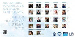 UBC Cantonese Popular Culture Master Class lecture series – Season 2