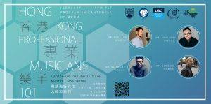 Cantonese Popular Culture Master Class Series – Hong Kong Professional Musicians 101