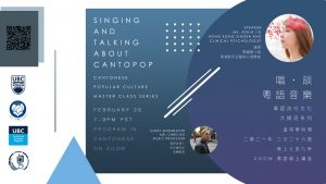 Cantonese Popular Culture Master Class Series – Singing and Talking about Cantopop