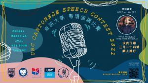 Cantonese Speech Contest 2021 粵語演講比賽