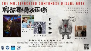 Cantonese Popular Culture Master Class Series – The Multifaceted Cantonese Visual Arts