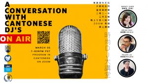 Cantonese Popular Culture Master Class Series – A Conversation with Cantonese DJ's