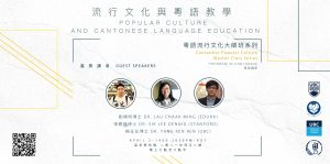 Cantonese Popular Culture Master Class Series – Popular Culture and Cantonese Language Education