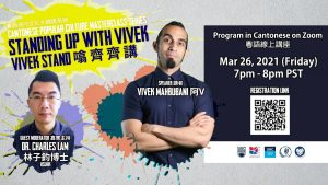 Cantonese Popular Culture Master Class Series – Standing up with Vivek