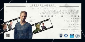 Cantonese Popular Culture Master Class Series – Chronicles of Three Decades in Show Business – Gregory Rivers
