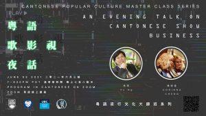 Cantonese Popular Culture Master Class Series – An Evening Talk on Cantonese Show Business