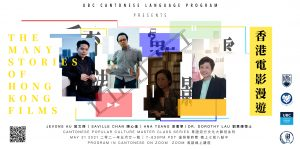 Cantonese Popular Culture Master Class Series – The Many Stories of Hong Kong Films