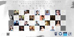 UBC Cantonese Popular Culture Master Class Series