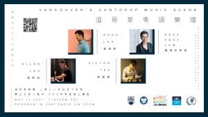 Cantonese Popular Culture Master Class Series – Vancouver's Cantopop Music Scene