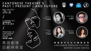 Cantonese Popular Culture Master Class Series – Cantonese Theatre's Past, Present, and Future