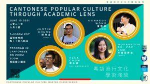 Cantonese Popular Culture Master Class Series – Cantonese Popular Culture Through Academic Lens