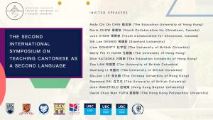 The 2nd International Symposium on Teaching Cantonese as a Second Language