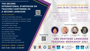 The Second International Symposium on Teaching Cantonese as a Second Language (ISTCanSL)